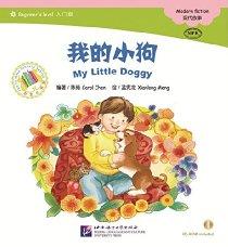 我的小狗(附光盘入门级MPR)/中文小书架(光盘1张)