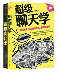 超级聊天学:为中国人量身定制的口才实操指南+超级询问术:如何通过交谈获取你想要的任何信息(套装共2册)