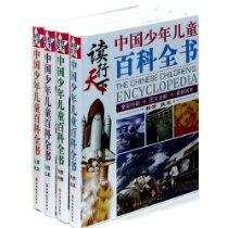 读行天下:中国少年儿童百科全书(套装共4册)