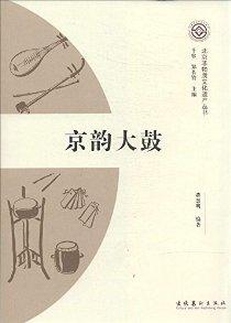 北京非物質文化遺産叢書:京韻大鼓