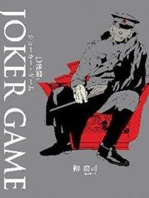 D機關1-JOKER GAME