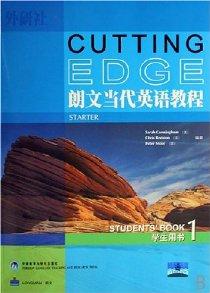 朗文當代英語教程學生用書1