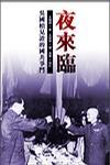 夜來臨:吳國楨見證的國共爭鬥
