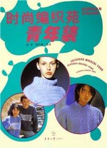 时尚编织苑:青年装
