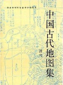 中国古代地图集:清代