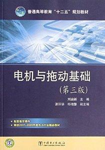 """普通高等教育""""十二五""""规划教材:电机与拖动基础(第3版)"""
