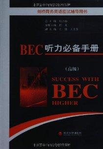 高級劍橋商務英語應試輔導用書:BEC聽力必備手冊(附光盤1張)