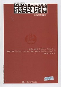 工商管理經典譯叢:商務與經濟統計學(精編版第5版)