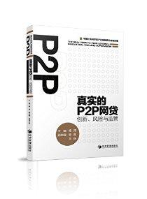 真实的P2P网贷:创新、风险与监管