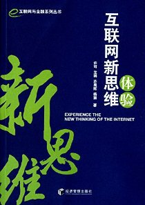 體驗互聯網新思維