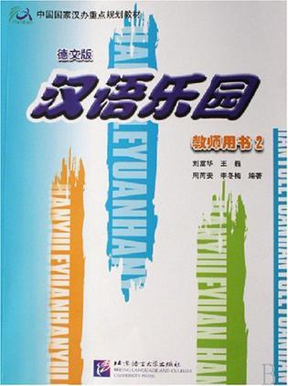 漢語樂園教師用書2
