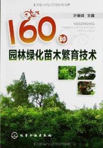160种园林绿化苗木繁育技术