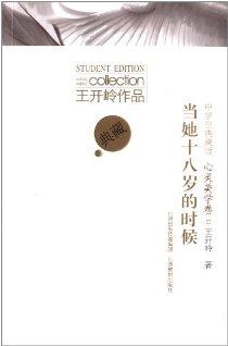 王开岭作品·心灵美学卷:当她十八岁的时候(中学生典藏版)