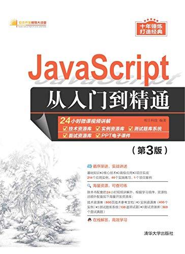 JavaScript从入门到精通(附光盘)