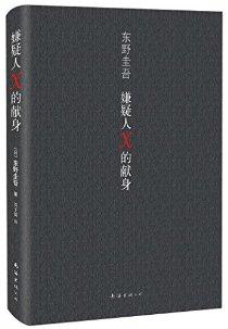 東野圭吾作品:嫌疑人X的獻身