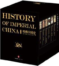 哈佛中国史(套装共6册)