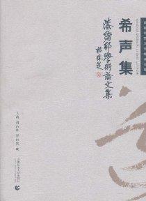 希声集:漆绪邦学术论文集
