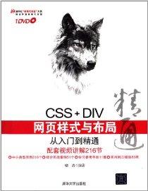 CSS+DIV網頁樣式與布局從入門到精通(附DVD光盤1張)