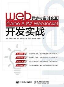 Web異步與實時交互 iframe AJAX WebSocket開發實戰