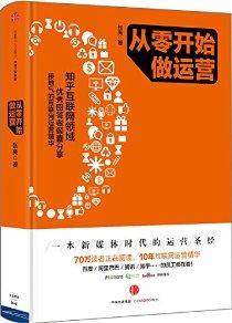从零开始做运营_张亮_Txt电子书下载_一博书库