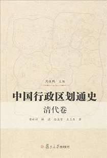 中国行政区划通史(清代卷)