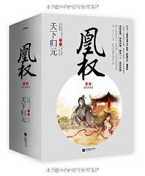 凰权(珍藏版)(套装共4册)(附海报+书签)