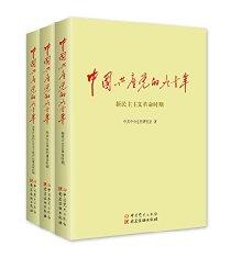 中国共产党的九十年(套装共3册)