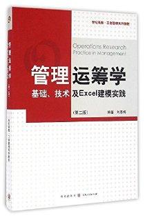 管理運籌學:基礎、技術及Excel建模實踐(第二版)
