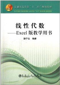 """普通高等教育""""十二五""""规划教材·线性代数:Excel版教学用书"""