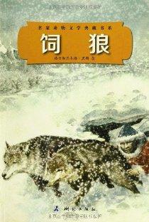 名家动物文学典藏书系:饲狼