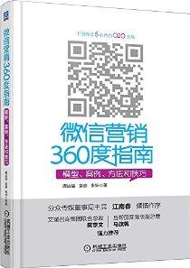 微信营销360度指南:模型、案例、方法和技巧