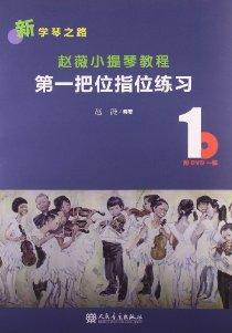 赵薇小提琴教程1:第一把位指位练习