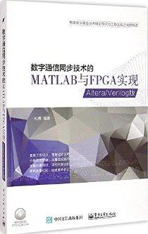 數字通信同步技術的MATLAB與FPGA實現:Altera/Verilog版(附光盤)