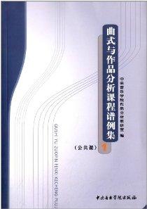 曲式与作品分析课程谱例集1(公共课)