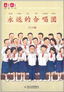 儿童文学典藏书库:永远的合唱团
