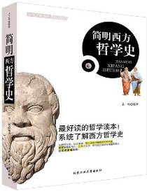 简明西方哲学史