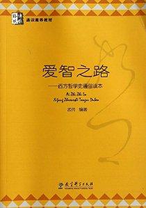博雅格致通识素养教材:爱智之路·西方哲学史通俗读本