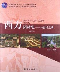 """普通高等教育""""十一五""""国家级规划教材•高等院校园林与风景园林专业&qu"""