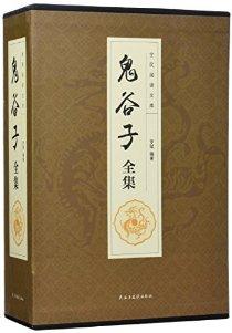 全民阅读文库:鬼谷子全集(套装共6册)