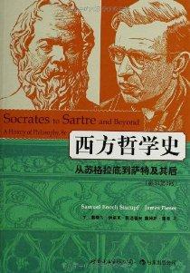 西方哲學史:從蘇格拉底到薩特及其後(影印第8版)