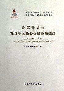 改革开放与社会主义核心价值体系建设