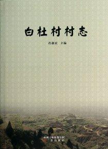 白杜村村志