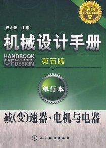 机械设计手册:减(变)速器•电机与电器(第5版)(单行本)