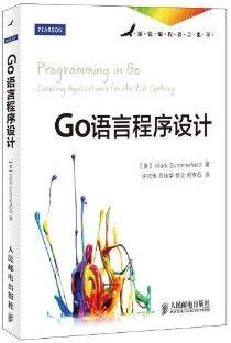 Go語言程序設計
