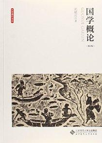 国学概论(第2版)/大学通识书系