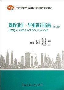 高等学校建筑环境与能源应用工程专业规划教材:课程设计•毕业设计指南(第2版)