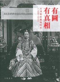 有圖有真相——大清朝的最後時光(1900~1910)