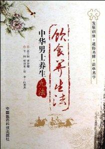 中华男士养生九法:饮食养生法