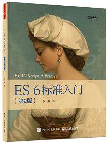 ES6标準入門(第2版)