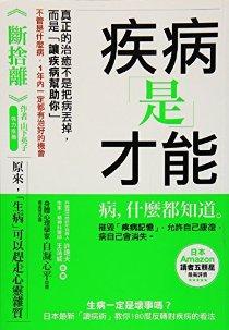 """疾病是才能:生病一定是壞事嗎?日本最新""""讀病術""""教你180度反轉對疾病的看法,不管是什麼病,1年內一定都有治好的機會"""
